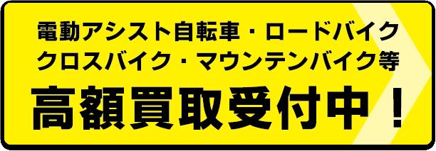 電動アシスト自転車・ロードバイク・クロスバイク・マウンテンバイク等 高額買取受付中!