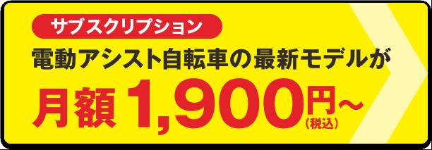 電動アシスト自転車の最新モデルが月額1,900円~