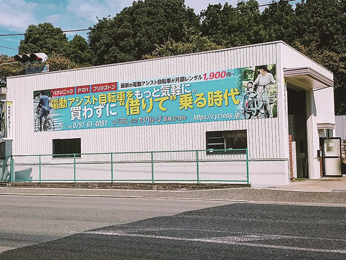 サイクループ|電動アシスト自転車の定額制 月額1,900円~
