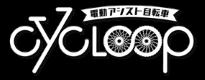サイクループ | 兵庫県 電動アシスト自転車の定額制 月額 サブスク 子供乗せ 中古電動自転車の買取販売