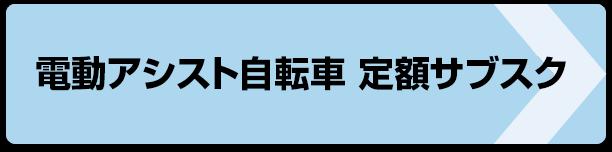 電動アシスト自転車 定額サブスクリプション