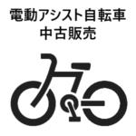 中古電動アシスト自転車の販売