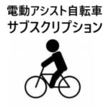 電動アシスト自転車のサブスクリプション