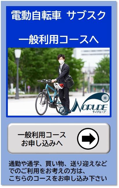 電動自転車サブスク 一般コース 申込